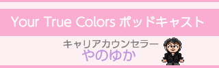 やのゆかのYour TrueColors