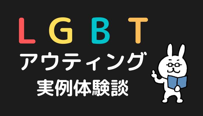 LGBTアウティング実例体験談